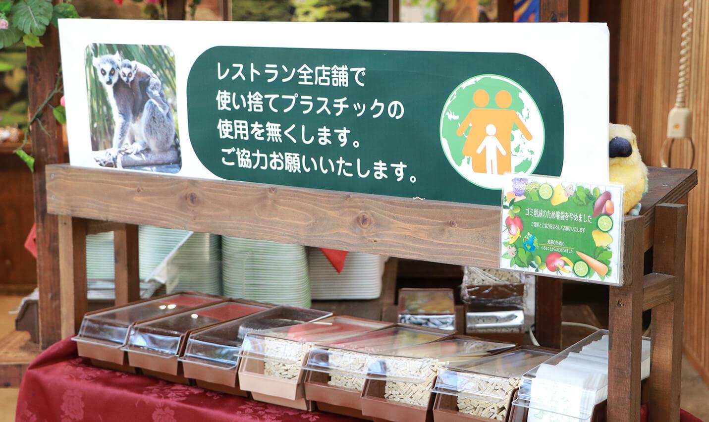 レストラン全店舗で使い捨てプラスチックの使用をなくします。ご協力お願いいたします。
