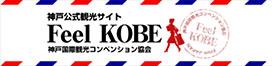 神戸公式観光案内FeelKOBE