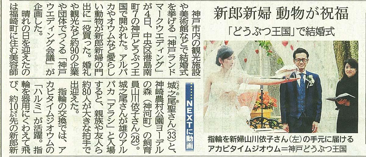 神戸新聞に当園で行われた結婚式が紹介されました