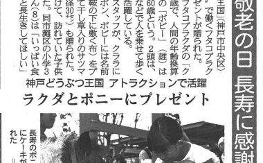 2016年9月20日 敬老の日イベントが産経新聞に紹介されました