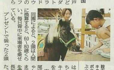2016年9月20日 敬老の日イベントが神戸新聞に紹介されました