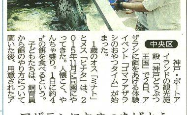 2016年09月03日 神戸新聞に「アザラシおやつタイム」が紹介されました