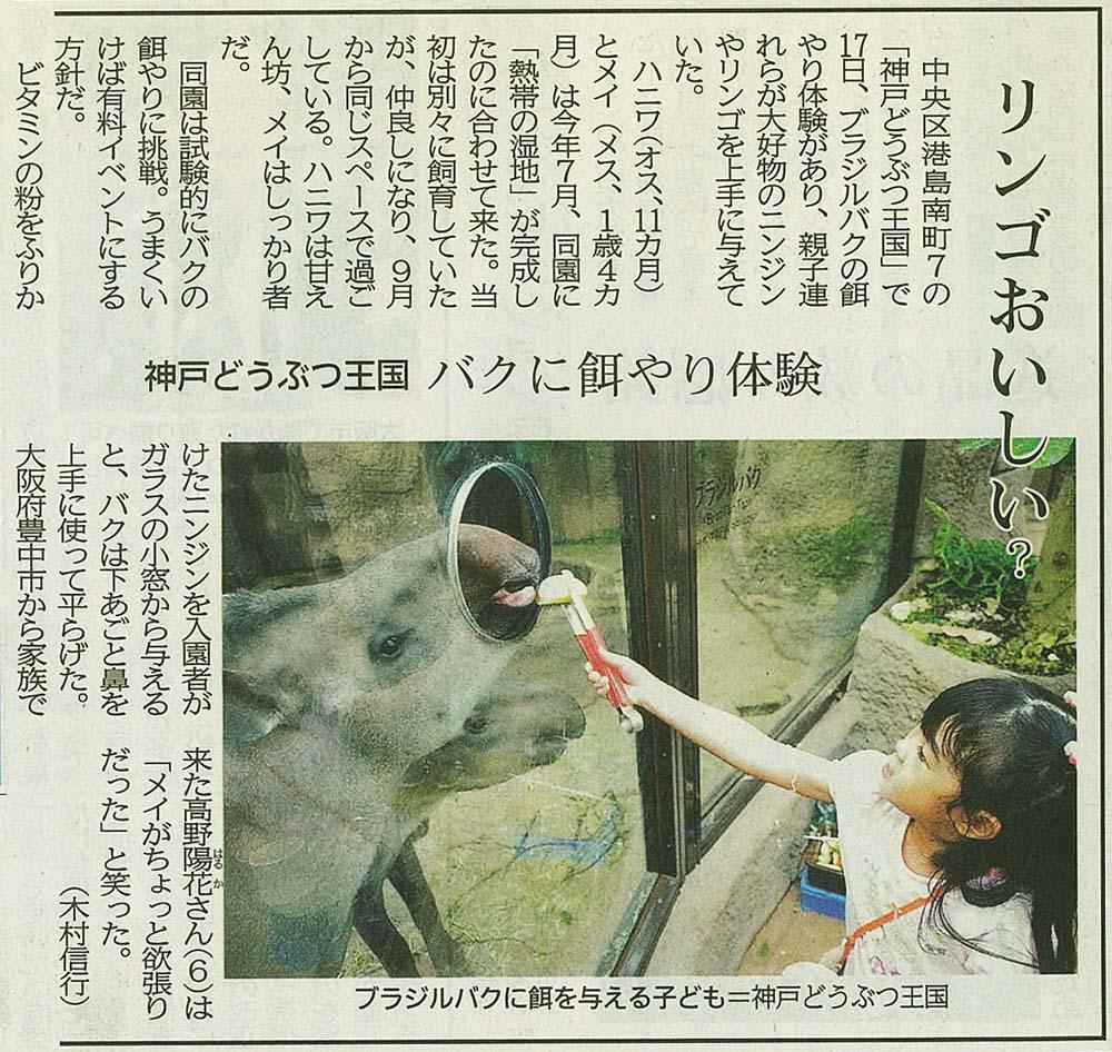 2016年09月18日  神戸新聞にブラジルバクの給餌イベント紹介されました。