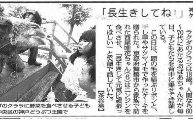 2016年9月20日 敬老の日イベントが毎日新聞に紹介されました