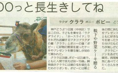2016年9月20日 敬老の日イベントが読売新聞に紹介されました