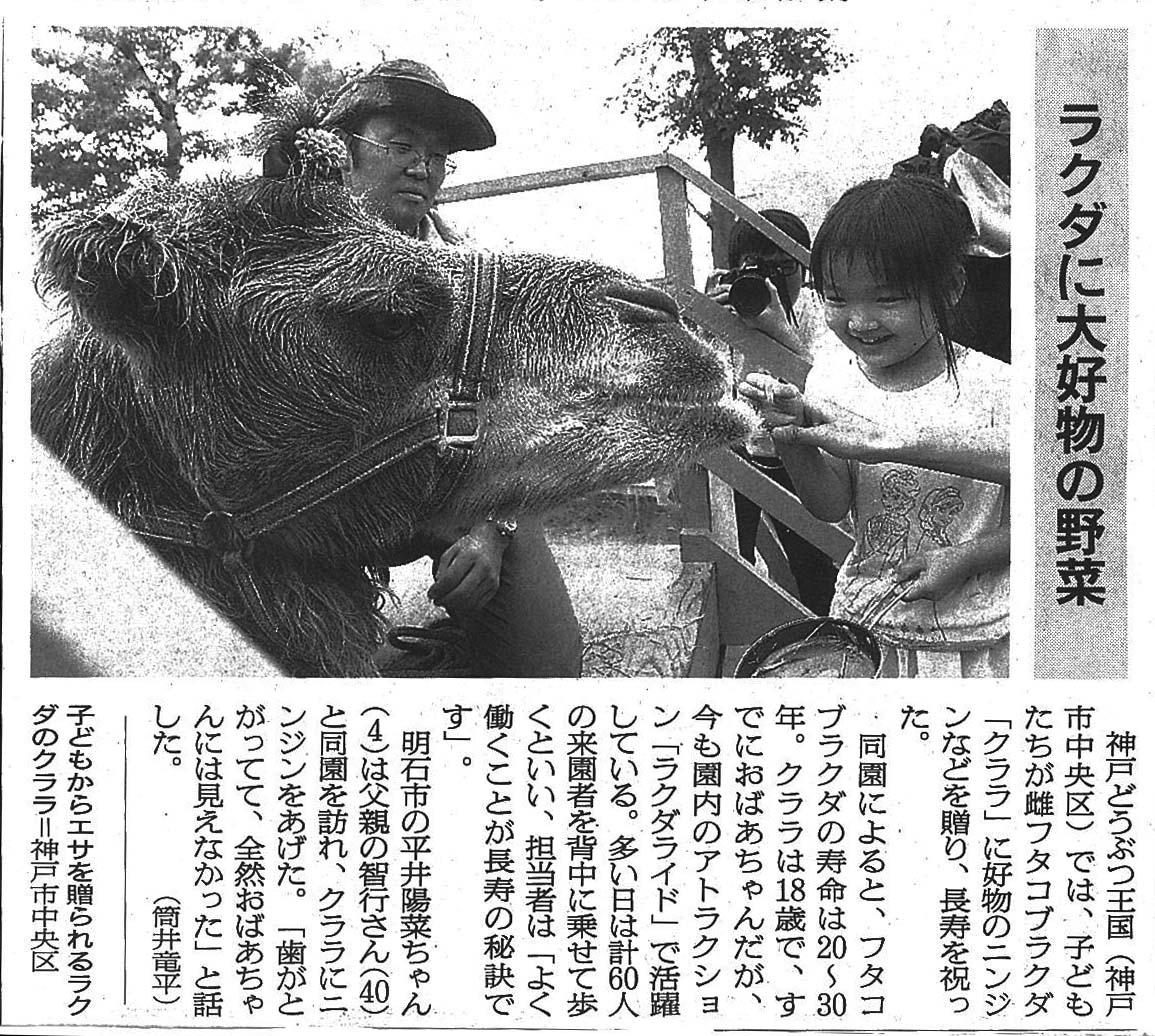 2016年9月20日 敬老の日イベントが朝日新聞に紹介されました