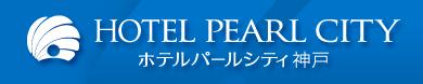神戸どうぶつ王国提携 チケット ホテルパールシティ神戸