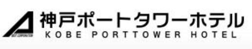 神戸どうぶつ王国提携 チケット 神戸ポートタワーホテル