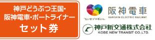 神戸どうぶつ王国提携 チケット 阪神電車(阪神電気鉄道)※2021年4月1日~