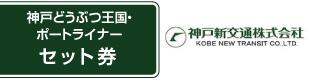 神戸どうぶつ王国提携 チケット ポートライナー(神戸新交通)