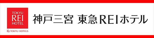 神戸どうぶつ王国提携 チケット 神戸三宮東急REIホテル