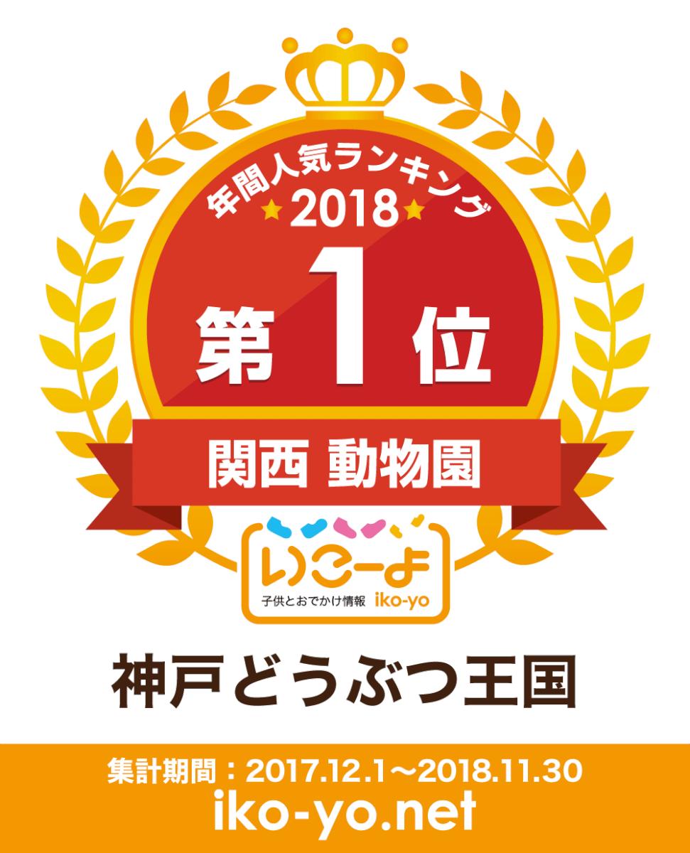 関西の家族でおでかけ人気ランキング 年間ランキング1位 神戸どうぶつ王国