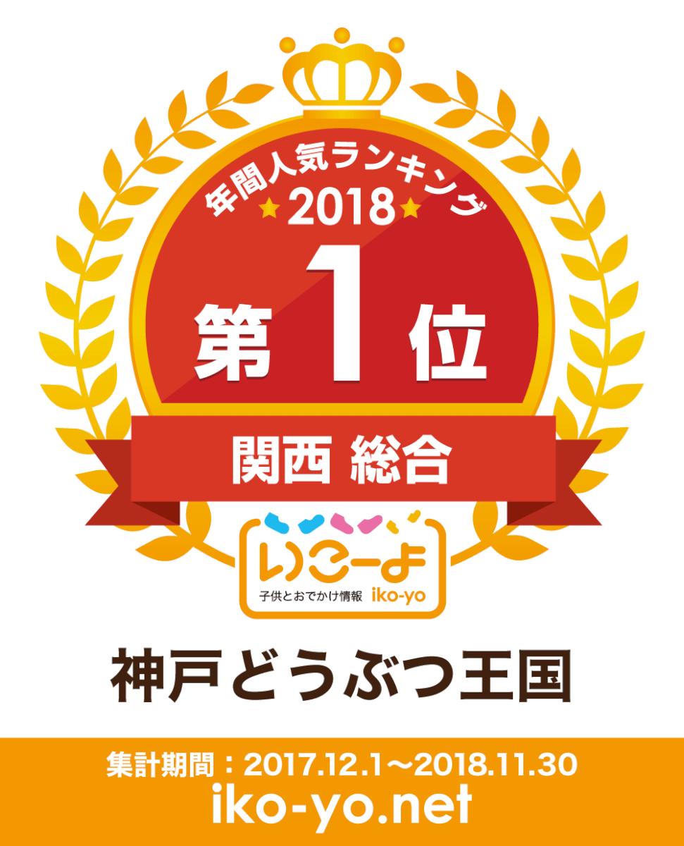 関西の動物園人気ランキング 年間ランキング1位 神戸どうぶつ王国