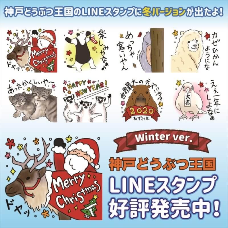 """12月17日(火) 神戸どうぶつ王国公式LINEスタンプ""""冬バージョン""""販売開始!"""