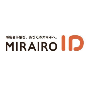 2020年1月1日(水祝)~ 障害者手帳アプリ「ミライロID」が使用できます
