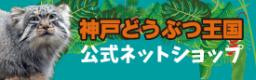 ネットショップタイトル_banner