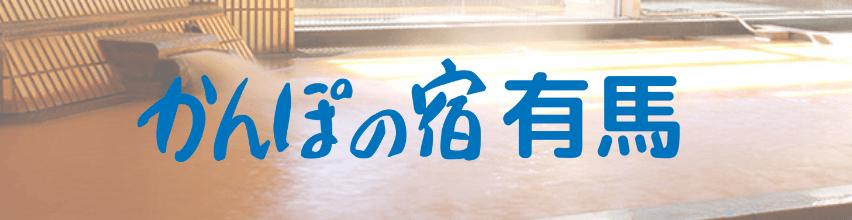 神戸どうぶつ王国提携 チケット かんぽの宿 有馬