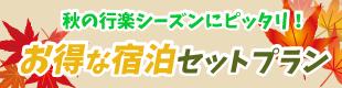 20セットプラン_秋バナー00