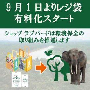 2020年9月1日(火)よりレジ袋 有料化をスタート(2020年8月17日更新)