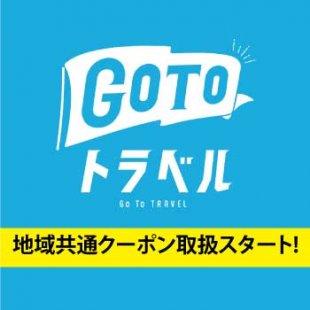 10月2日(金)から取扱開始! Go To トラベルキャンペーン 地域共通クーポン(9月30日更新)