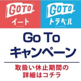Go To キャンペーンご利用について(1月8日更新)