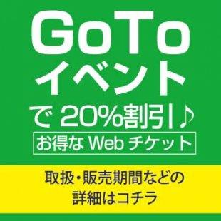 「GoToイベント」で20%割引 ♪お得なWEBチケットについて (1月14日更新)
