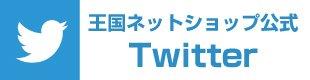 ネットショップ公式Twitter バナー