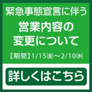 緊急事態宣言に伴う 1/15(金)~2/10(水)の営業内容変更について(2021年1月14日更新)