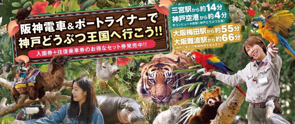 4月1日~ お得で便利な「神戸どうぶつ王国・阪神電車・ポートライナーセット券」を発売中!