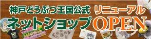 21_netshop_banner2