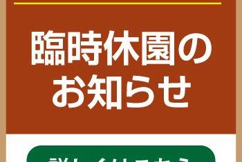 4/25(日)~5月13日(木)臨時休園のお知らせ(4/27更新)
