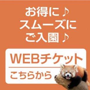 お得に♪スムーズにご入園♪ WEBチケット