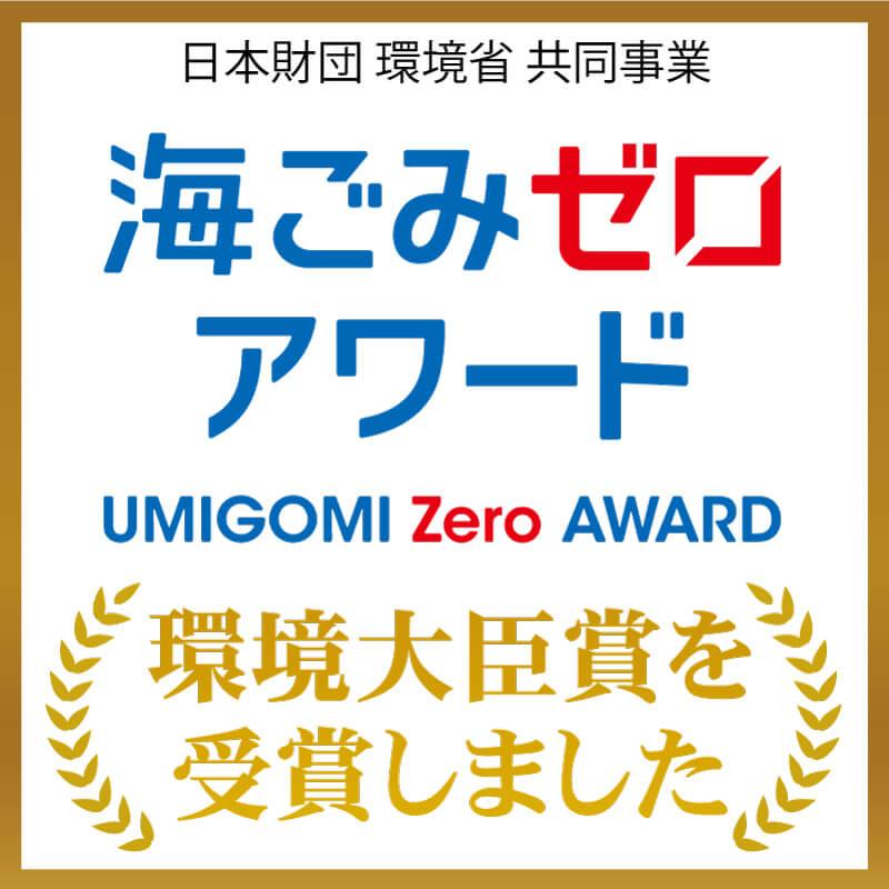 日本財団 環境省 共同事業「海ごみゼロアワード2021」で環境大臣賞を受賞しました