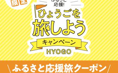 10/22(金)から「ふるさと応援旅クーポン」取り扱いスタート(10/26更新)