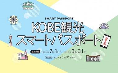 お得に神戸の観光施設を楽しめる♪「KOBE観光スマートパスポート」